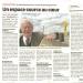 Presse Océan 3 juin 2010 - Prospective